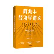 薛兆丰经济学讲义 奇葩说导师 经济学教授薛兆丰著