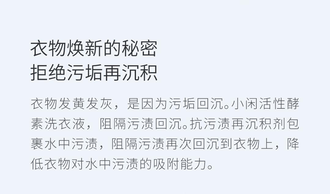 小米有品代下单 无荧光剂/增白剂 火到售罄 小闲活性酵素洗衣液1.5kg/瓶 团购价15.9元包邮(官网39.8元) 买手党-买手聚集的地方