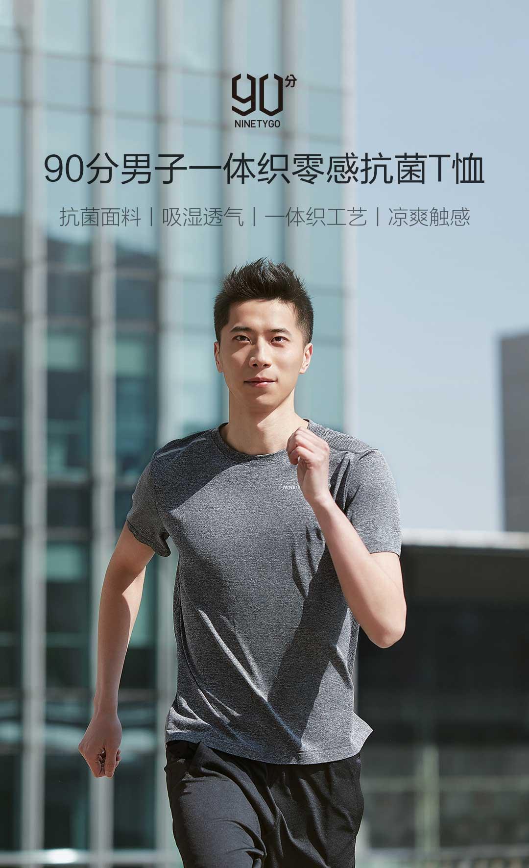 Xiaomi camiseta antibacteriana 90 Youpin