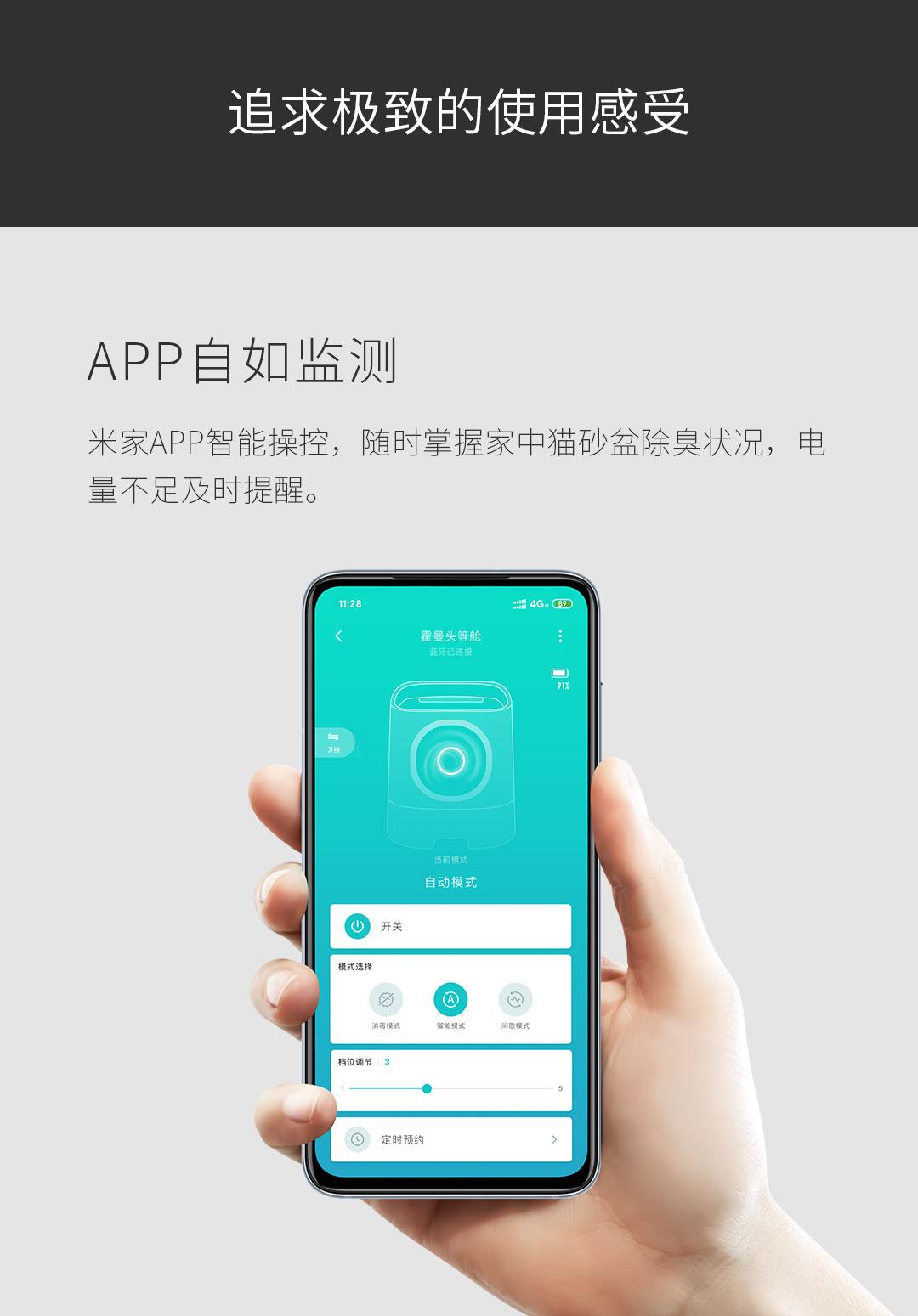 App Arenero Xiaomi